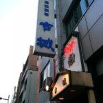 cafe kojo-store front-ueno-tokyo-japan