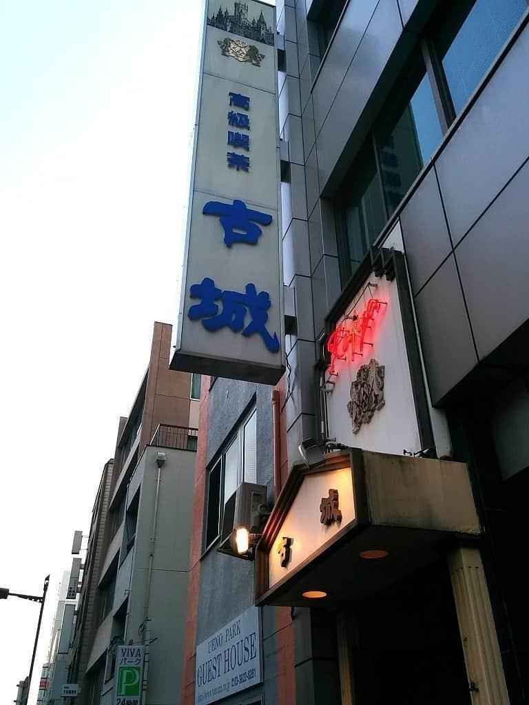 Kojoม, Ueno