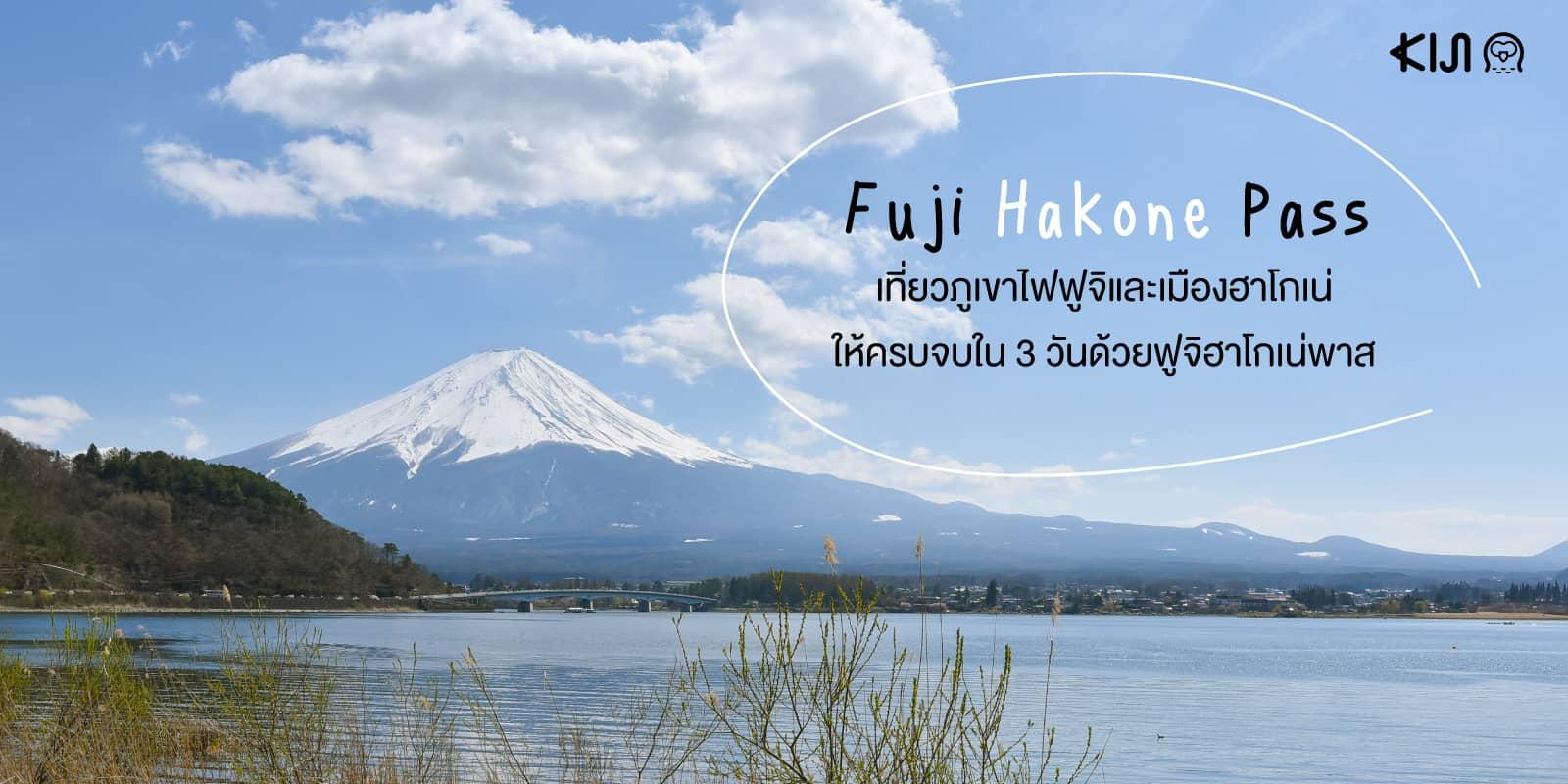 Fuji Hakone Pass เที่ยว ภูเขาไฟฟูจิ ฮาโกเน่