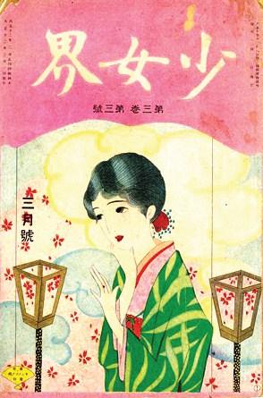 "Furoku นิตยสาร ""โชโจะไค"" (少女界)"