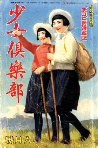 Furoku นิตยสารผู้หญิงในสมัยเมจิ