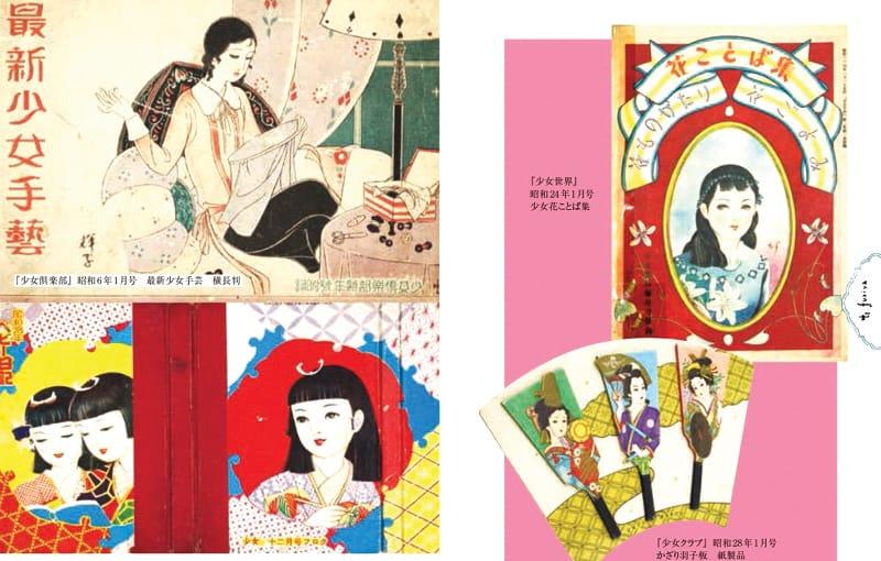 Furoku ของแถมต่างๆ จากนิตยสารผู้หญิงญี่ปุ่น