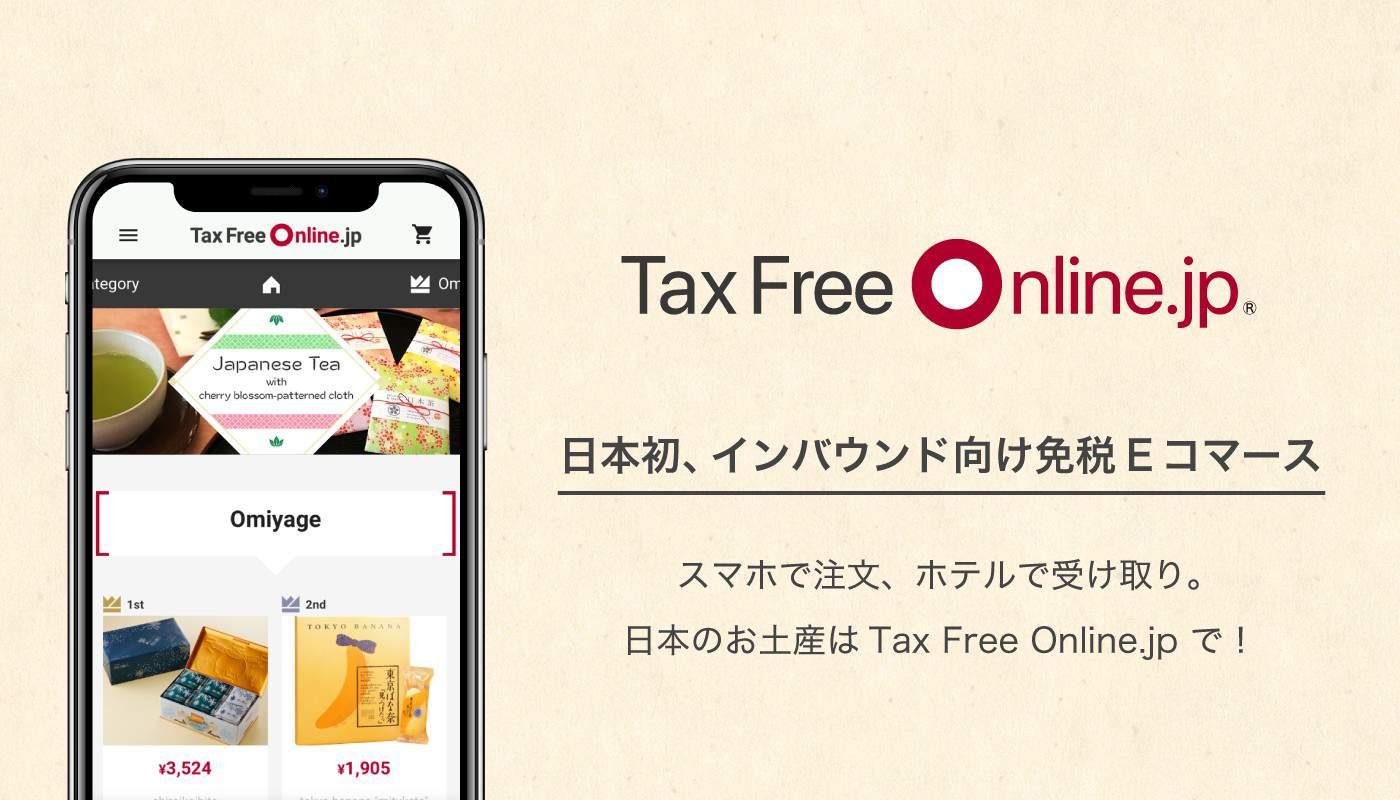 taxfreeonline.jp