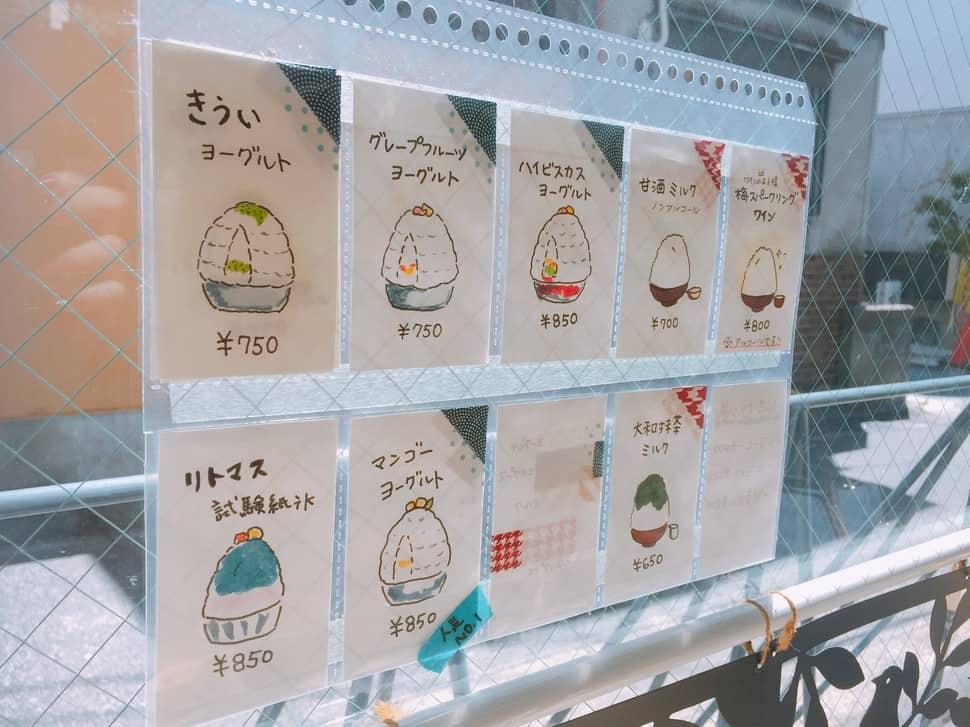 คาเฟ่ ใน นารา (Cafes in Nara) - Kakikori Bosekibako