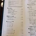 tsubakiya coffee-menu-ginza-tokyo-japan