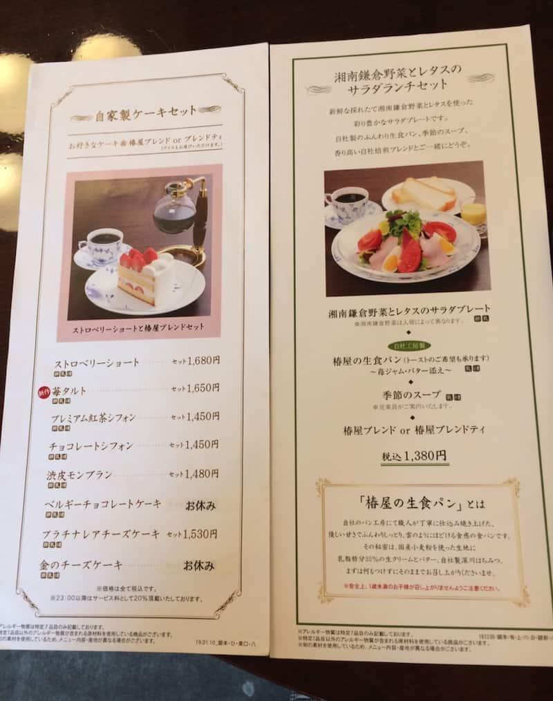 คาเฟ่สไตล์ย้อนยุค โตเกียว - Tsubakiya Coffee