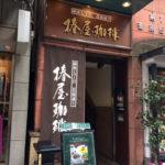 tsubakiya coffee-store front-ginza-tokyo-japan