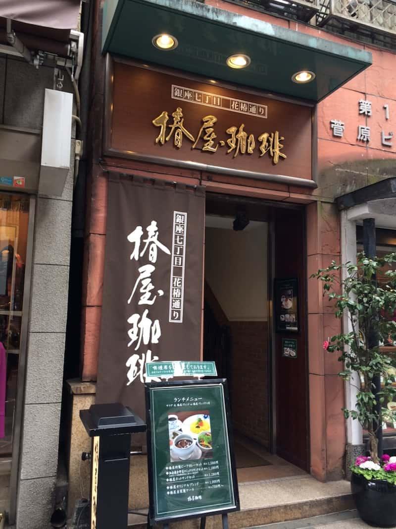 คาเฟ่ย้อนยุค โตเกียว (Tokyo) - Tsubakiya Coffee