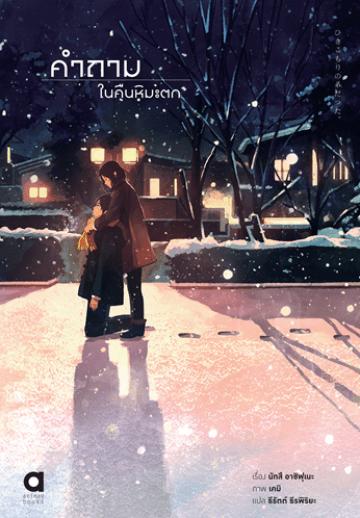 แนะนำวรรณกรรมญี่ปุ่น - คำถามในคืนหิมะตก