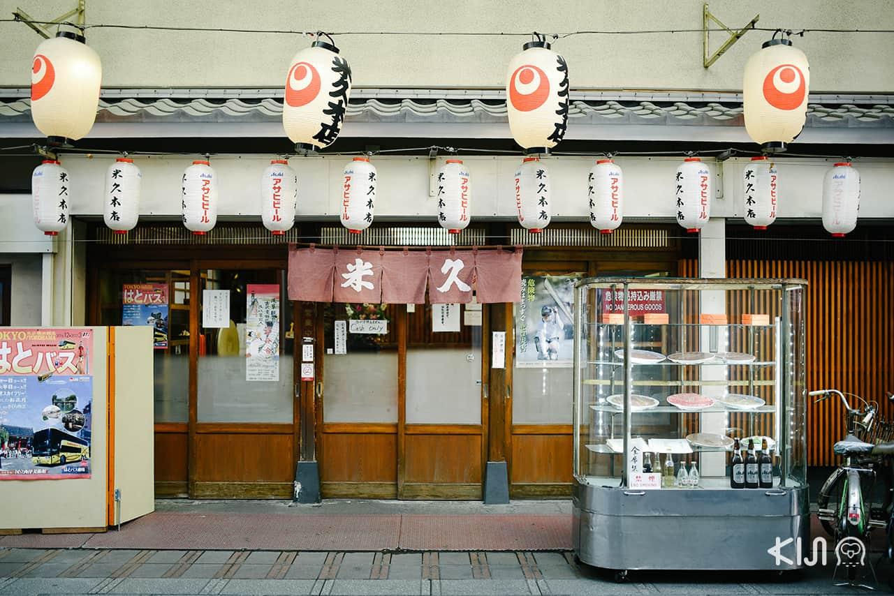 Gyu-Nabe Yonekyu, Asakusa, Tokyo
