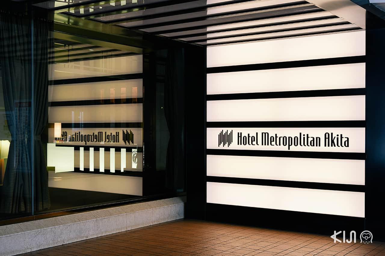 Hotel Metropolitan Akita โรงแรมที่ทั้งสะดวกสบายและง่ายต่อการเดินทาง
