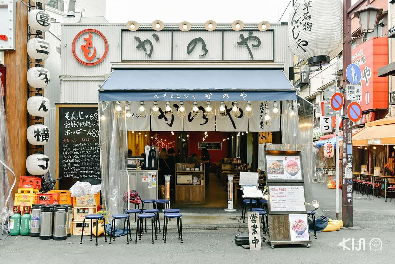 ที่ เที่ยว อาซากุสะ - ถนนฮ็อปปี้ (Hoppy Street)