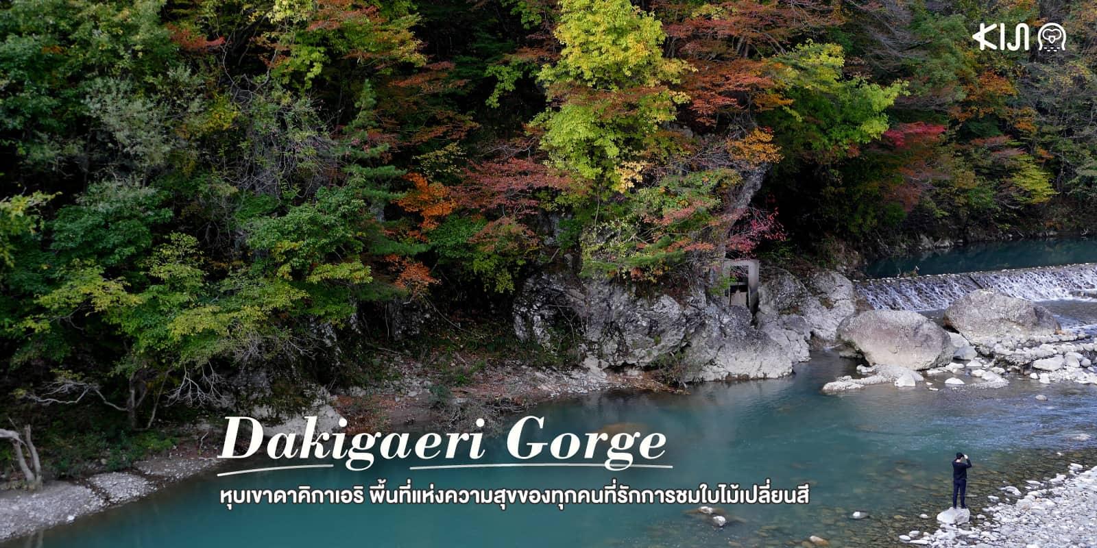 ที่เที่ยวอาคิตะ - หุบเขาดาคิกาเอริ (Dakigaeri Gorge)
