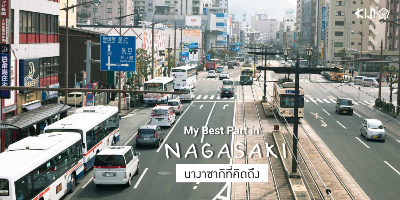 เที่ยว นางาซากิ (nagasaki)