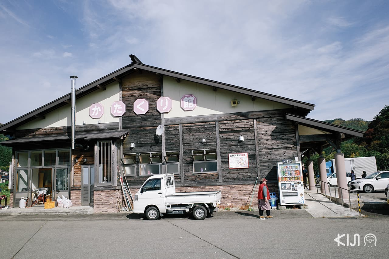 Katakuri Center