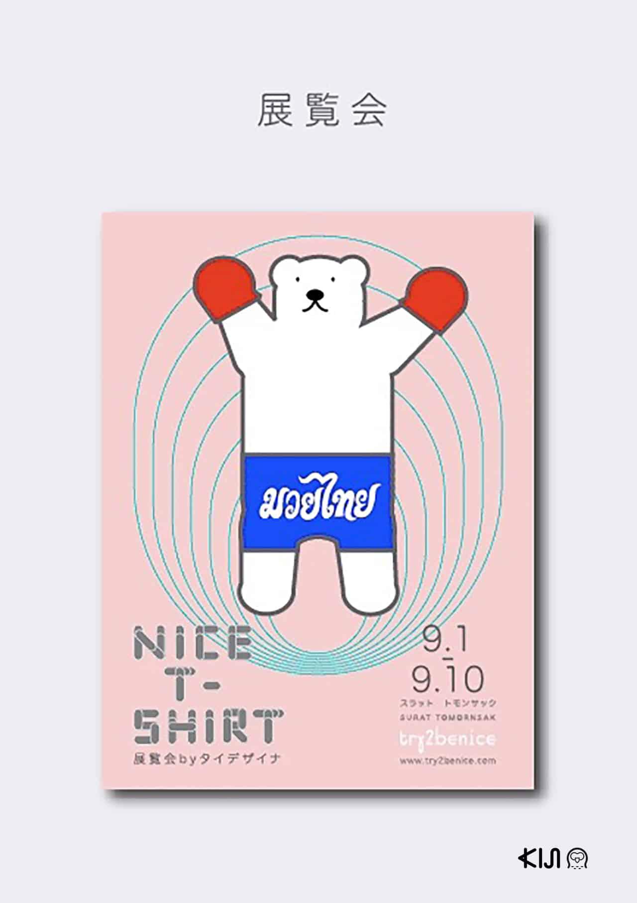 ผลงาน ของTry2benice หมีในชุดมวยไทย