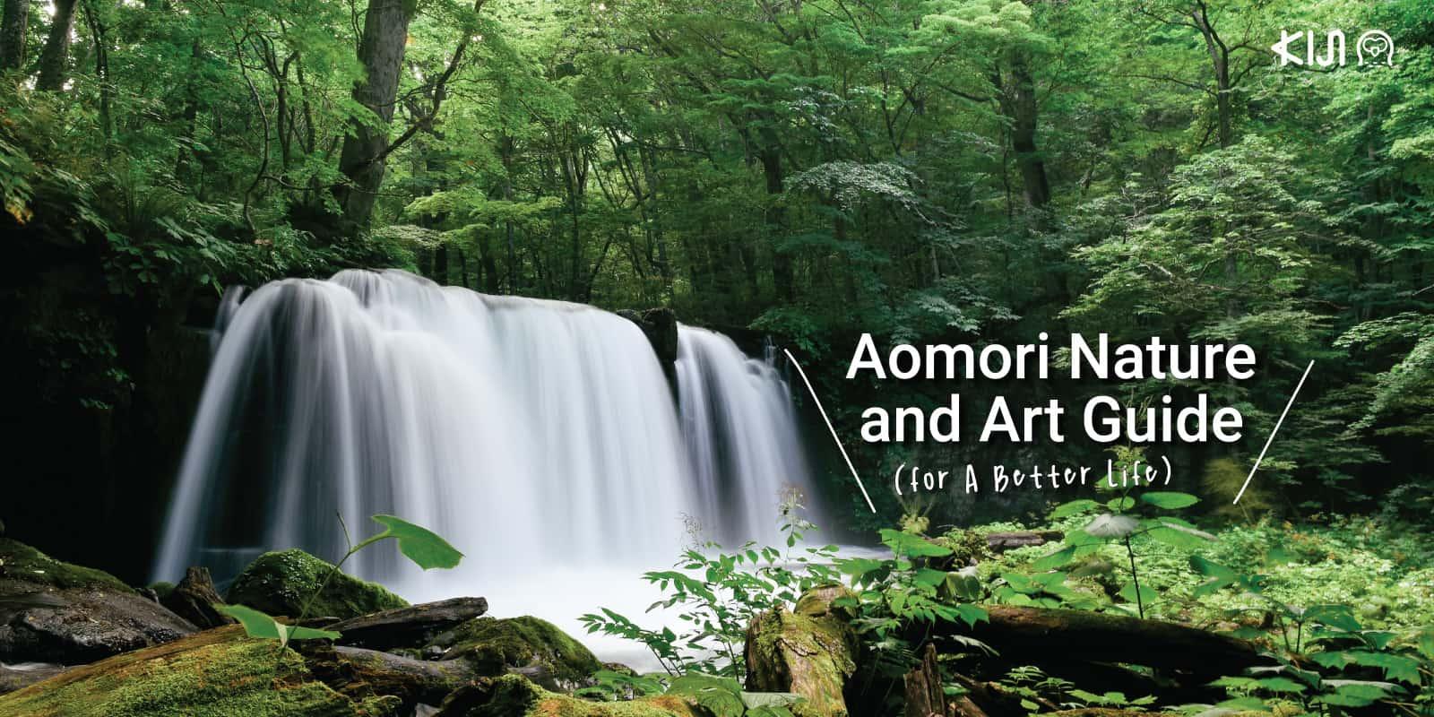 เที่ยว อาโอโมริ Aomori