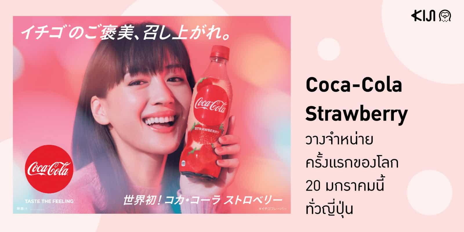 Coca-Cola Strawberry โคคา-โคล่า รสสตรอว์เบอร์รี