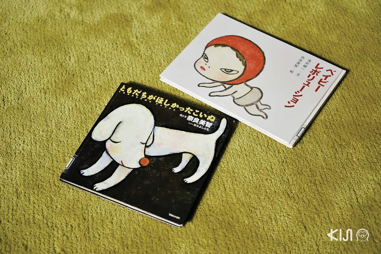 ผลงานของ Yoshitomo Nara
