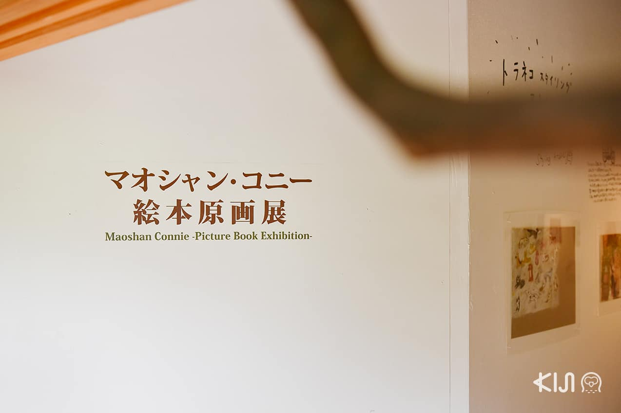 Maoshan Connie Picture Book Exhibition at Niigata