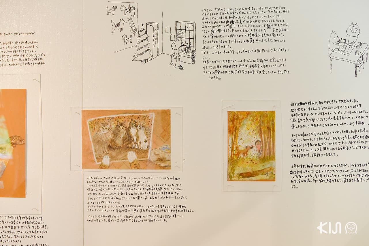 Echigo-Tsumari Art Field : ผลงานการวาดรูปของ Maoshan Connie ที่จัดแสดงภายใน Hachi & Seizo Tashima Museum of Picture Book Art