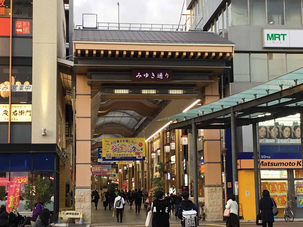 เที่ยว โกเบ(Kobe) ฮิเมจิ (Himeji) โอตสึ (Otsu) : Miyuki Dori
