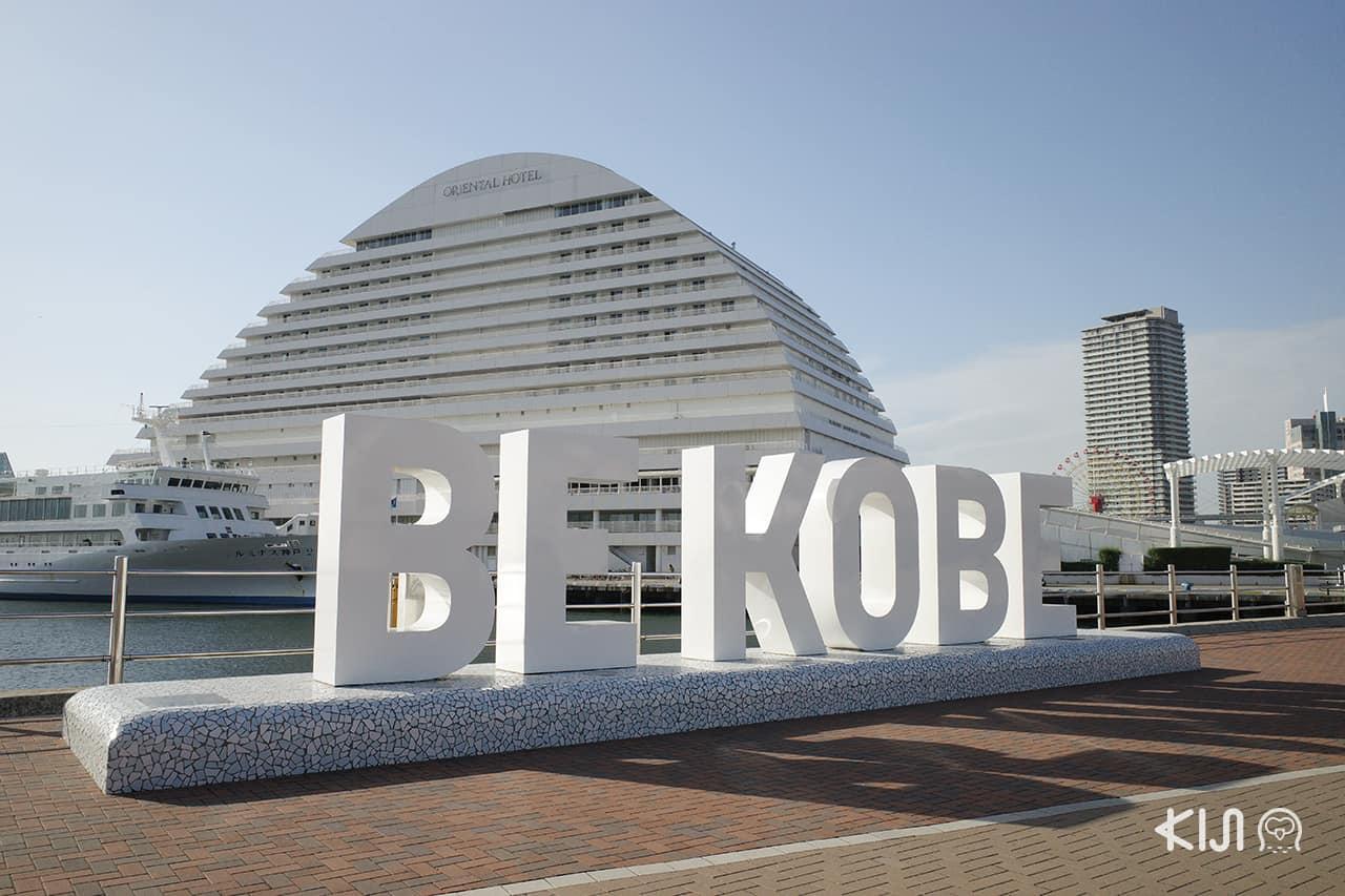 เที่ยวโกเบ : BE KOBE