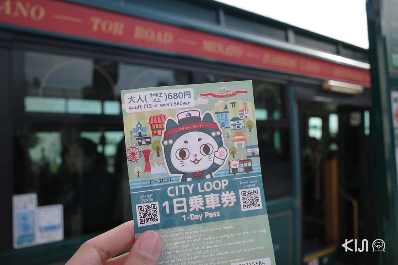 บัตร Kobe City Loop Bus แบบ 1 Day Pass