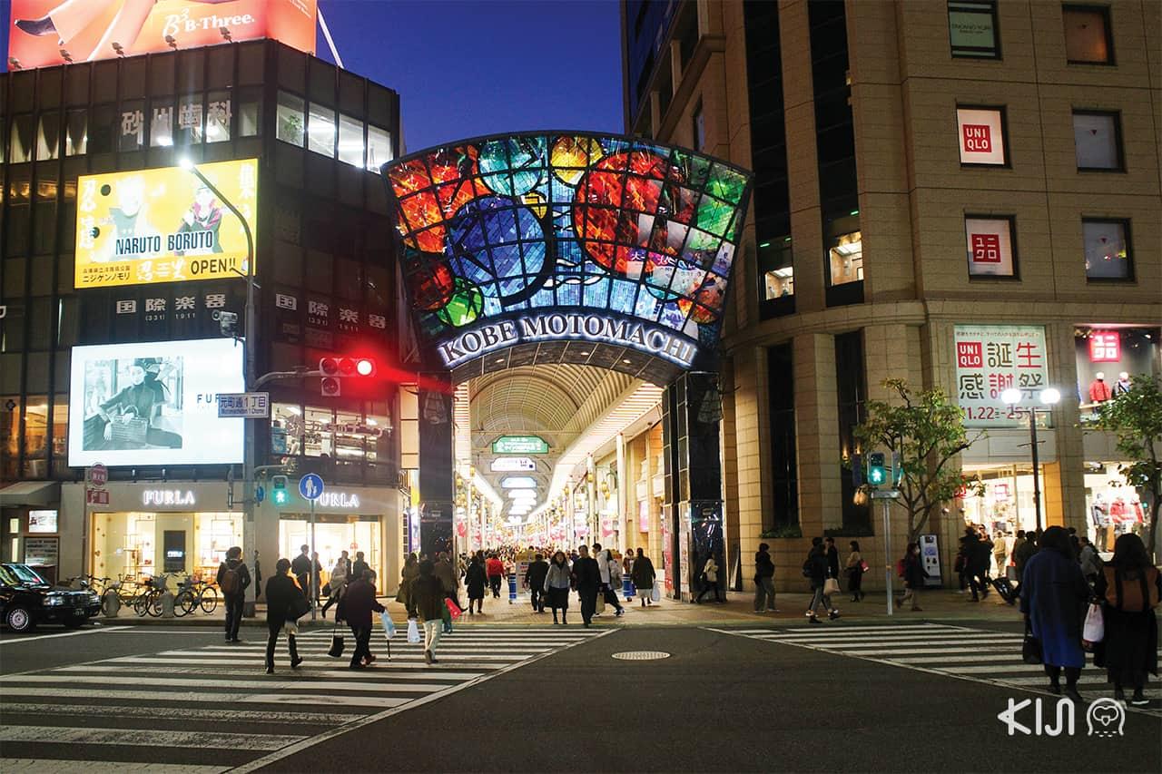 เที่ยว โกเบ : Motomachi Shopping Street