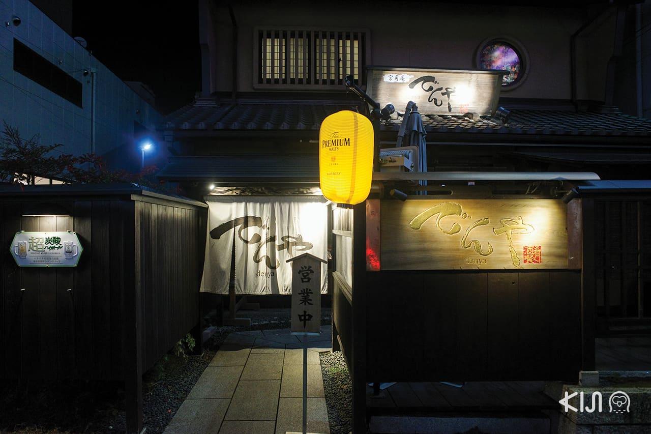 ร้านอาหารในโอตสึ (Otsu)โกเบ(Kobe) ฮิเมจิ (Himeji) : Denya