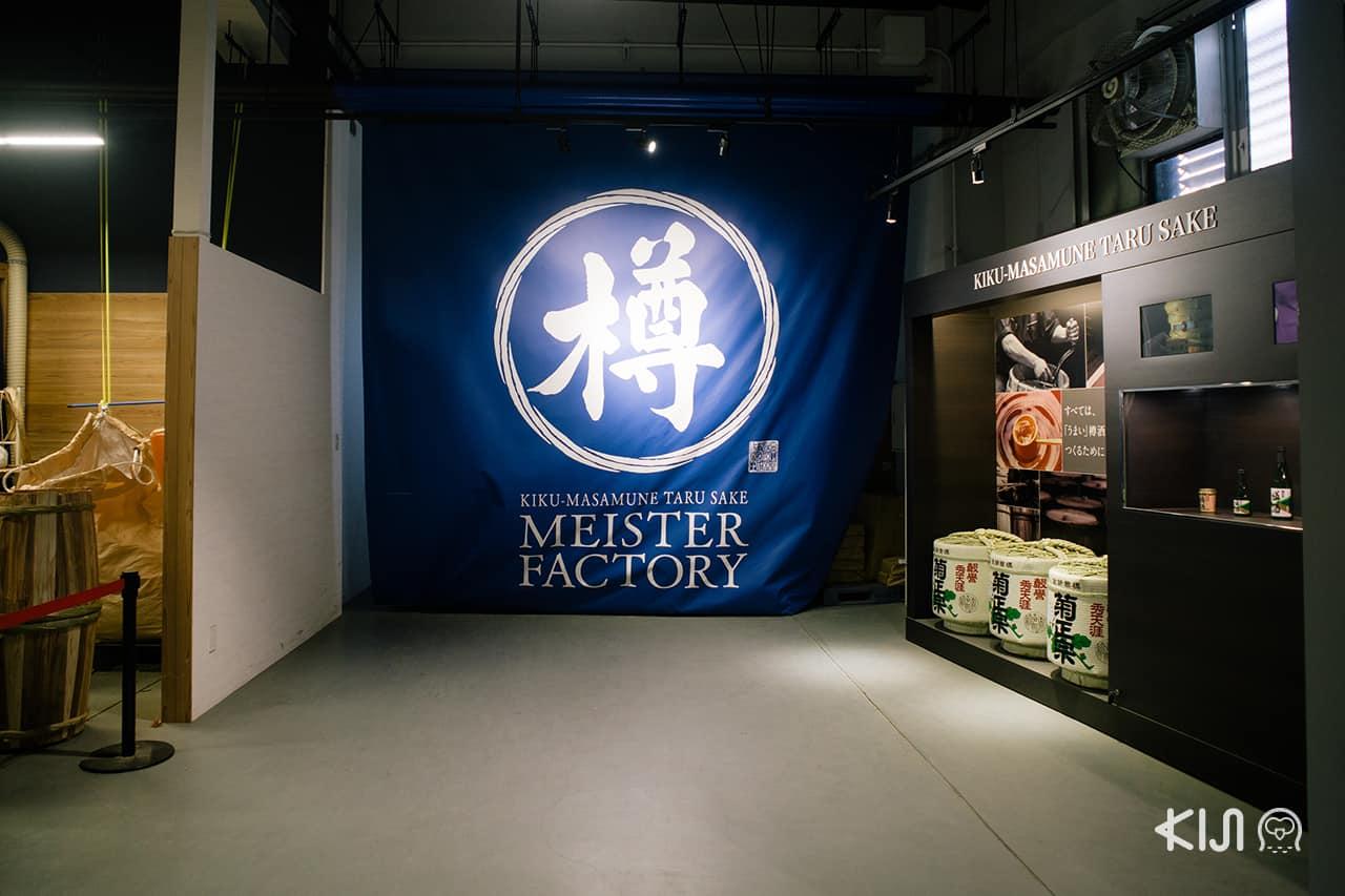 ที่เที่ยวโกเบ : Kiku-Masamune Sake Brewery Museum