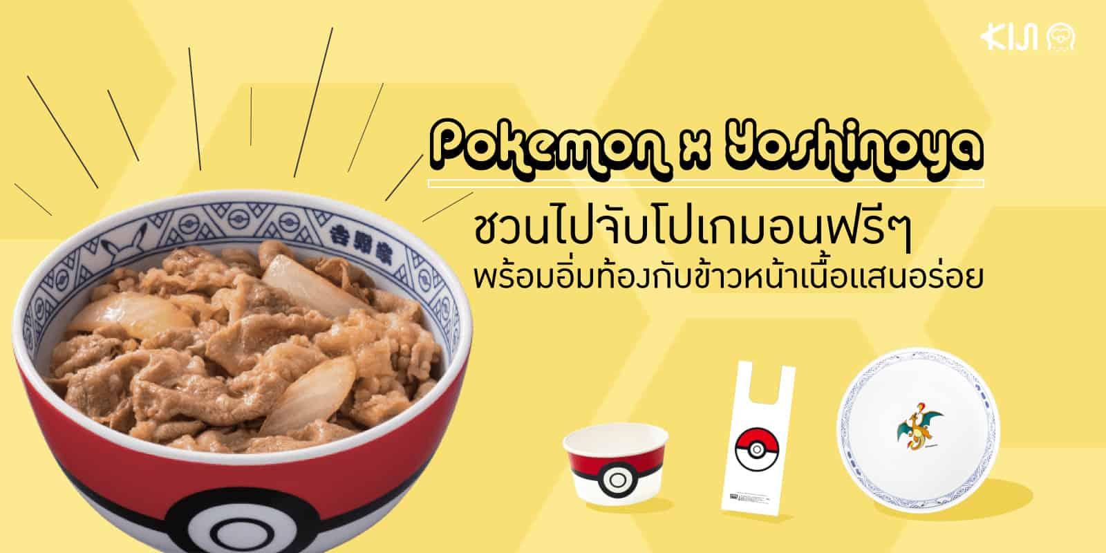 Pokemon x Yoshinoya โยชิโนยะ โปเกมอน