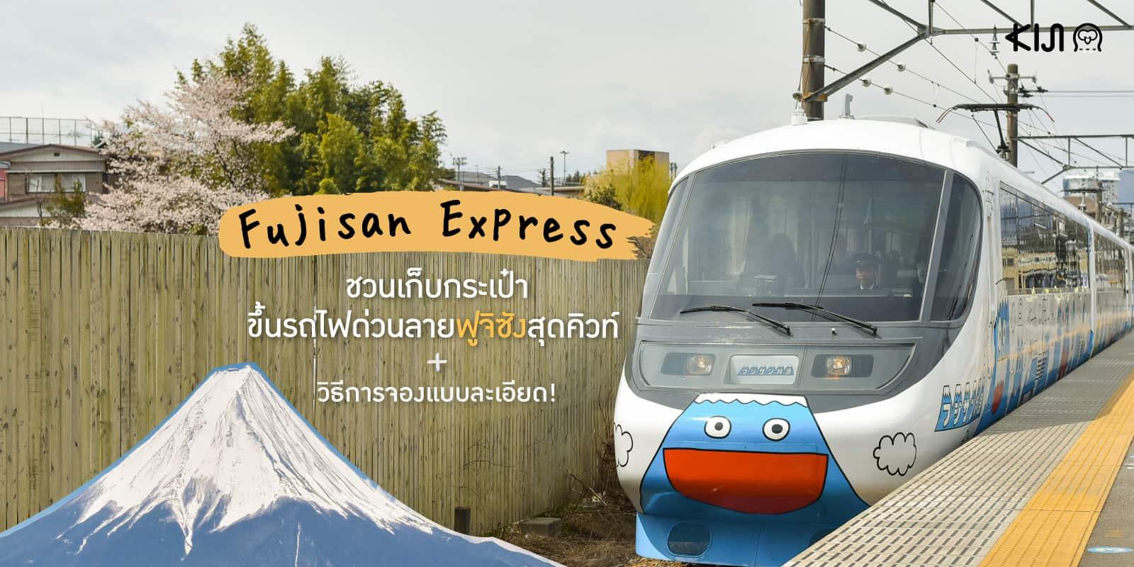 ไปภูเขาไฟฟูจิด้วย Fujisan Express