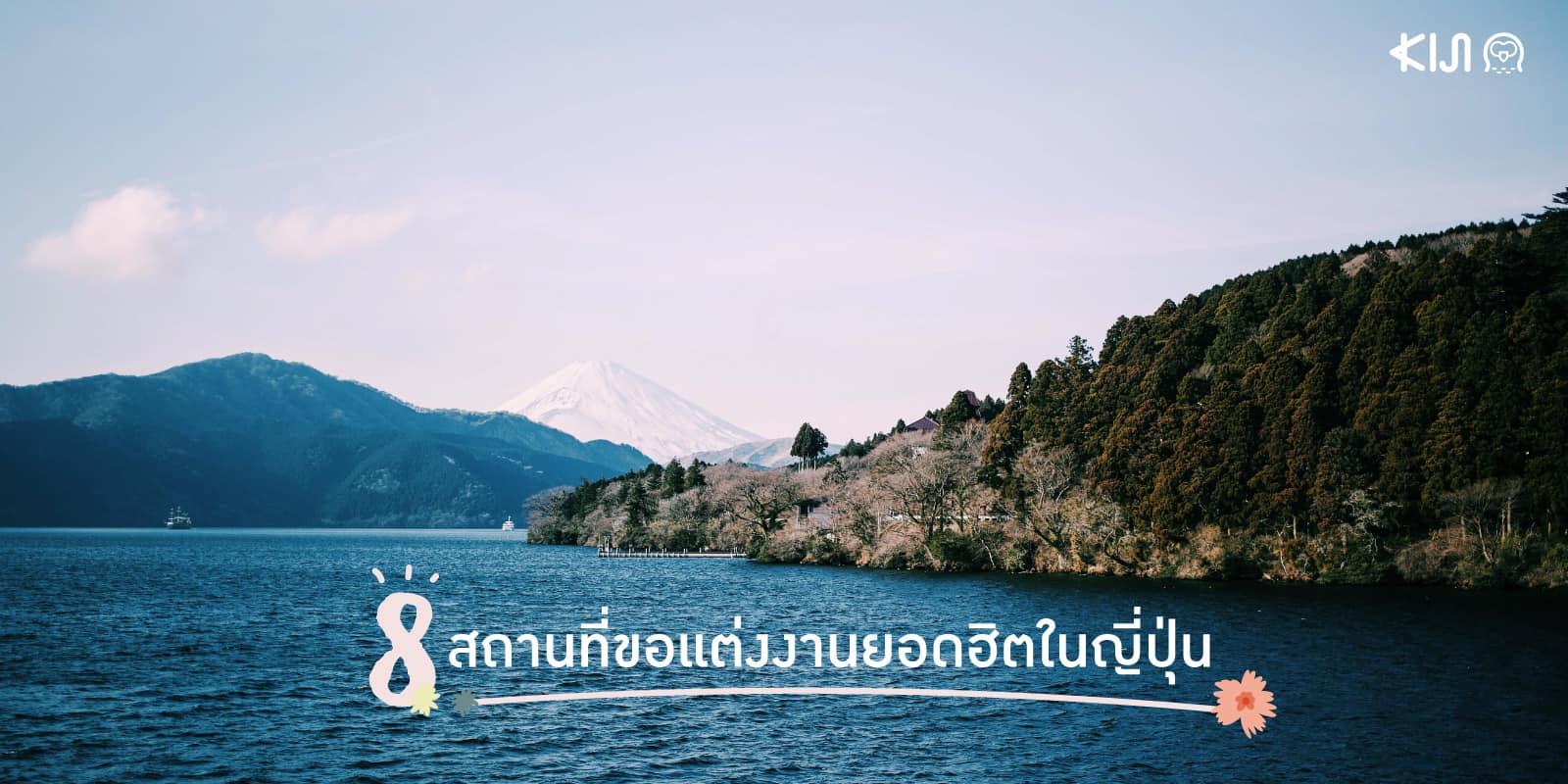 สถานที่ ขอแต่งงาน ญี่ปุ่น