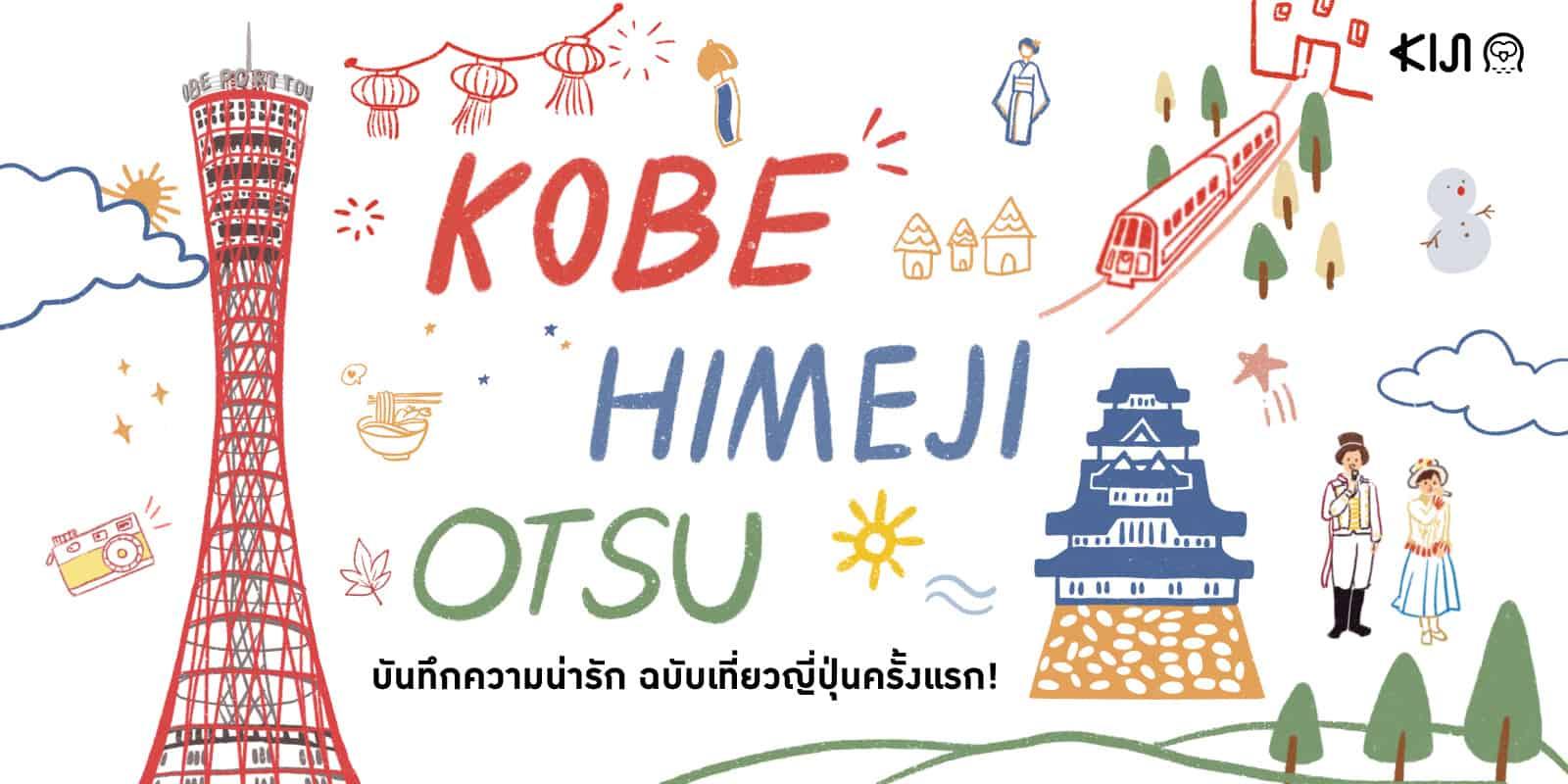เที่ยว โกเบ(Kobe) ฮิเมจิ (Himeji) โอตสึ (Otsu)