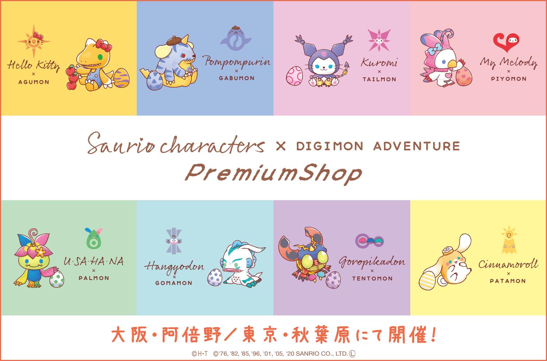 สินค้า Sanrio x Digimon Premium Shop