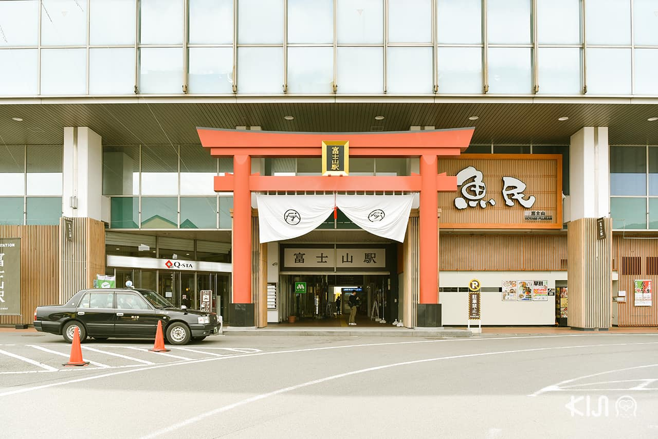 สถานีภูเขาไฟฟูจิ (Mt. Fuji Station)
