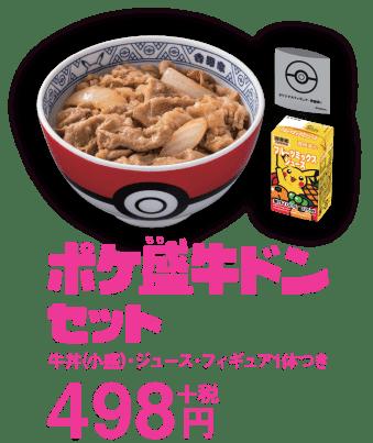เมนูอาหาร Pokemon x Yoshinoya