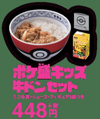 เมนูอาหารเซ็ท Pokemon x Yoshinoya