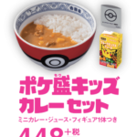 product_set_kids_curry
