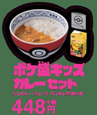 เมนูอาหารจากแคมเปญ Pokemon x Yoshinoya
