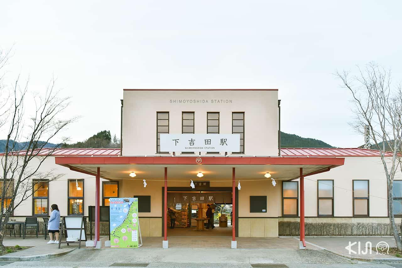 รถไฟสายฟูจิคิวโค (Fujikyuko Line) - สถานีชิโมโยชิดะ (Shimoyoshida Station)