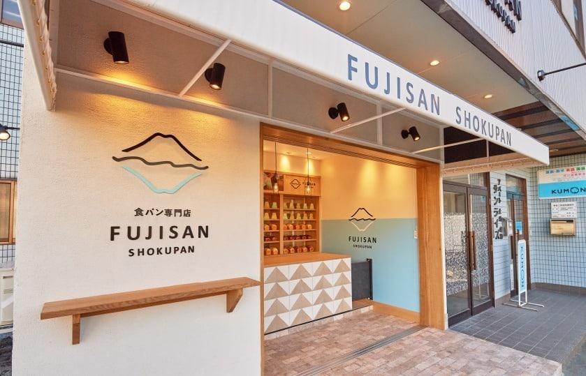 ร้าน ขนมปัง FUJISAN SHOKUPAN