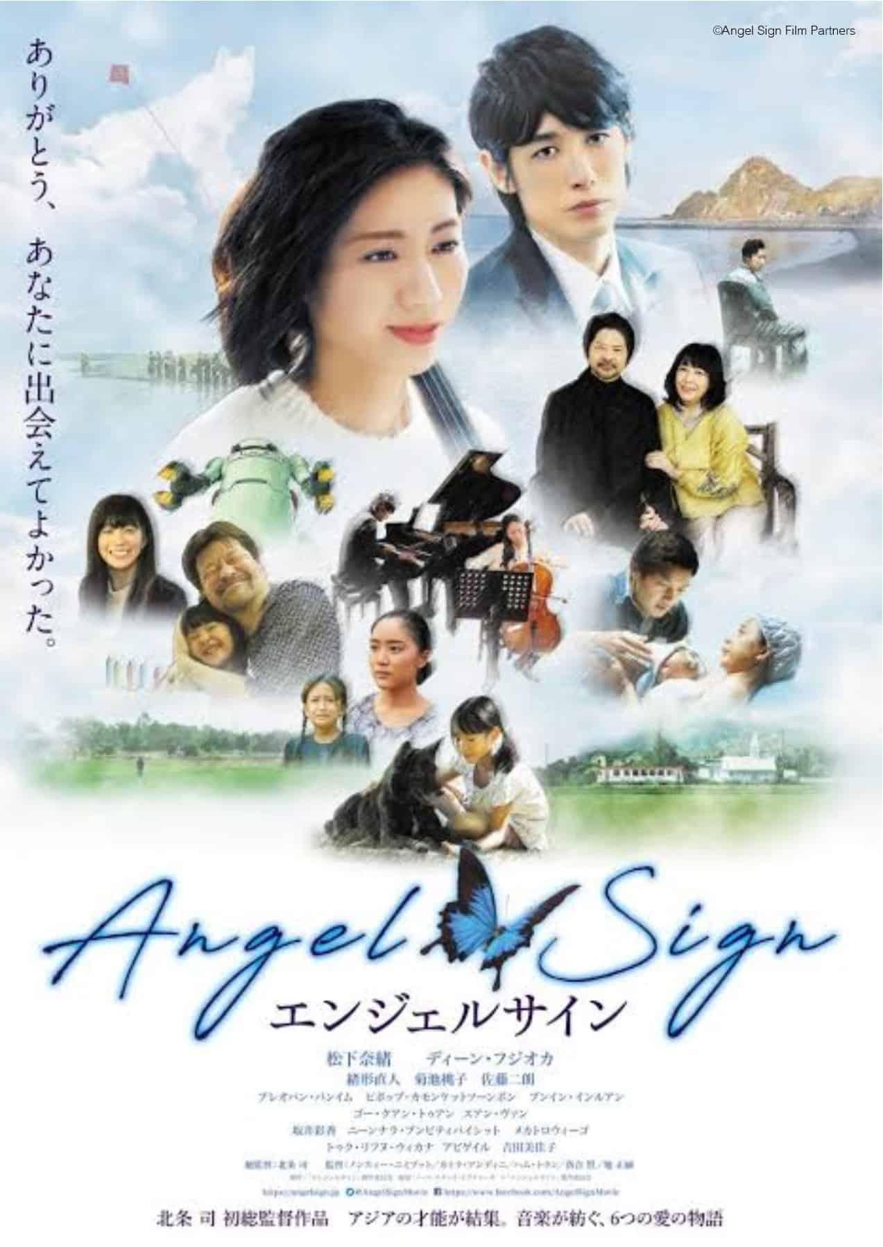 คาโต้ ยูเซ (Yusei Kato) ผู้กำกับ Angel Sign