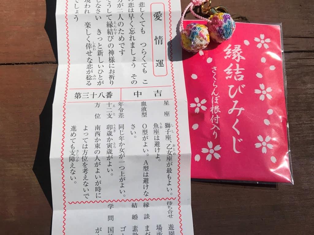 เครื่องราง ศาลเจ้าอากาซากะ ฮิกาวะ (Akasaka Hikawa Shrine) โตเกียว