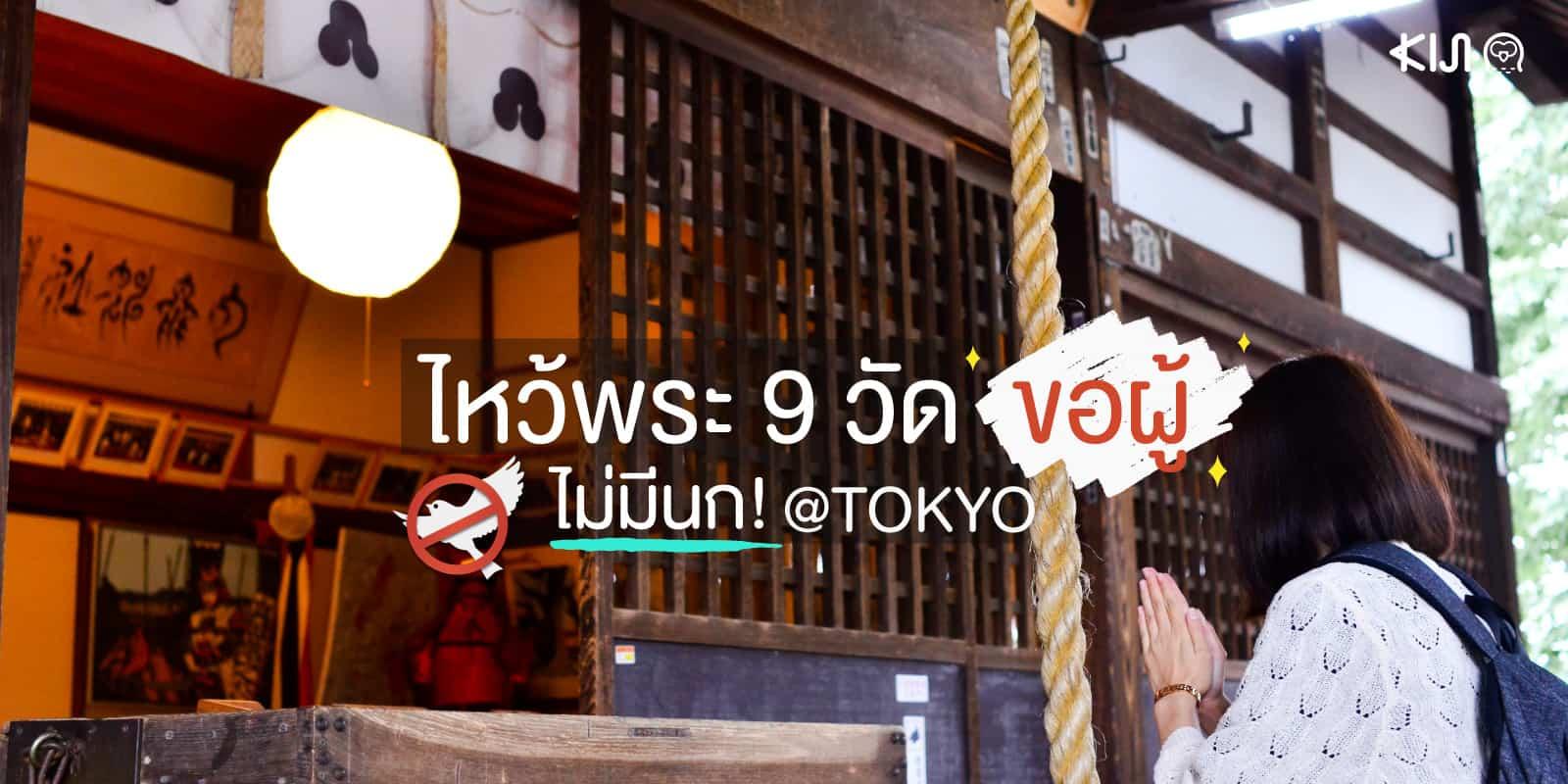 วัด ขอผู้ ขอพรเรื่องความรัก โตเกียว