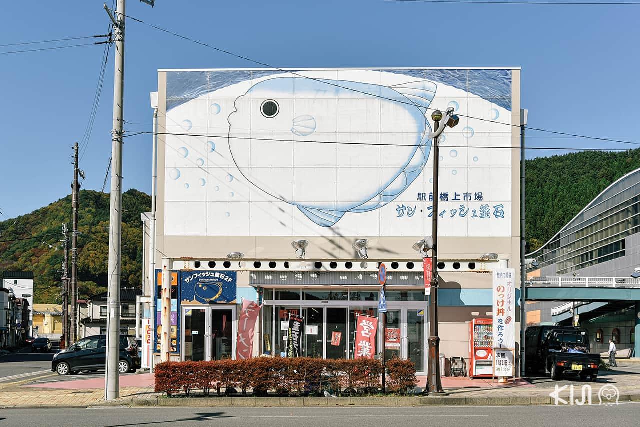 ตลาดปลา Sun Fish Kamaishi อิวาเตะ