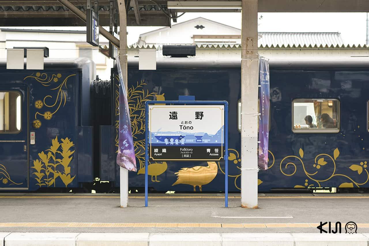 Tono Station Iwate