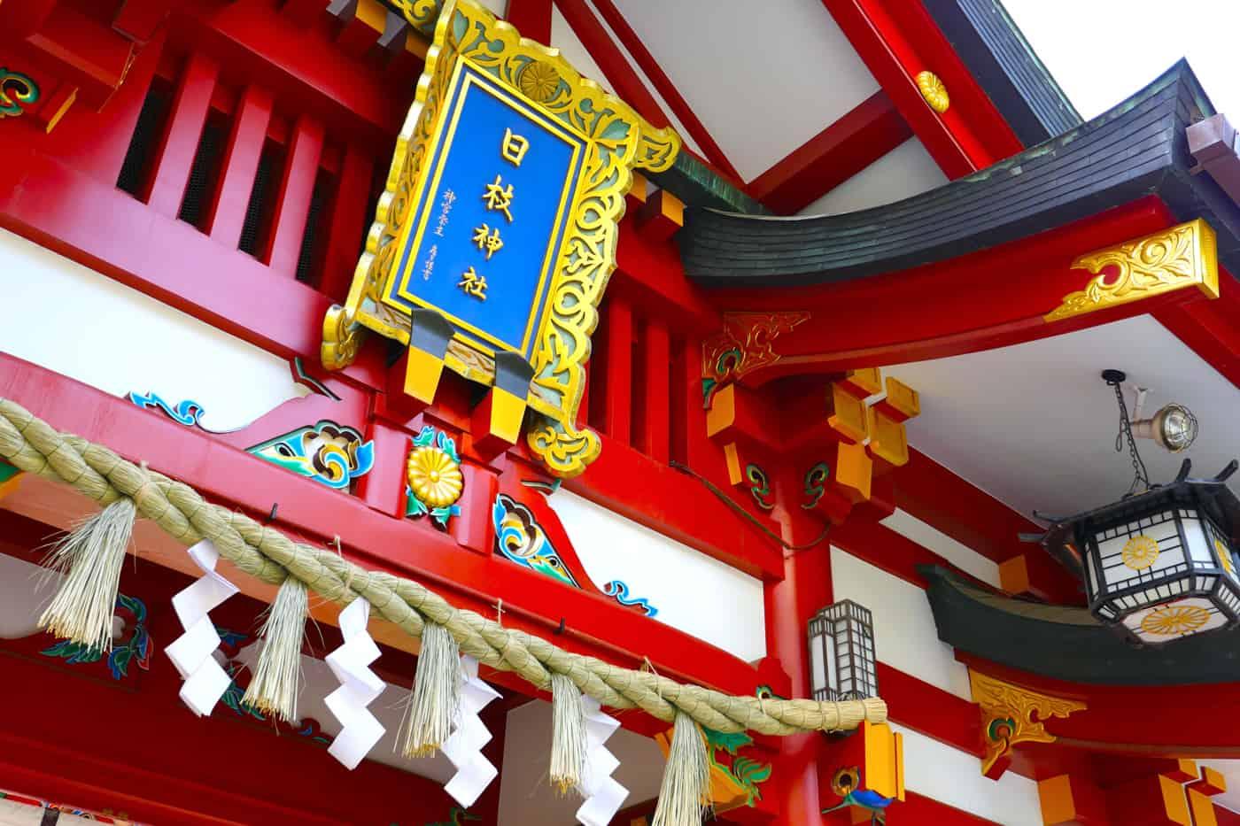 วัด ศาลเจ้าฮิเอะ (Hie Shrine) ขอผู้ ขอพรความรัก โตเกียว