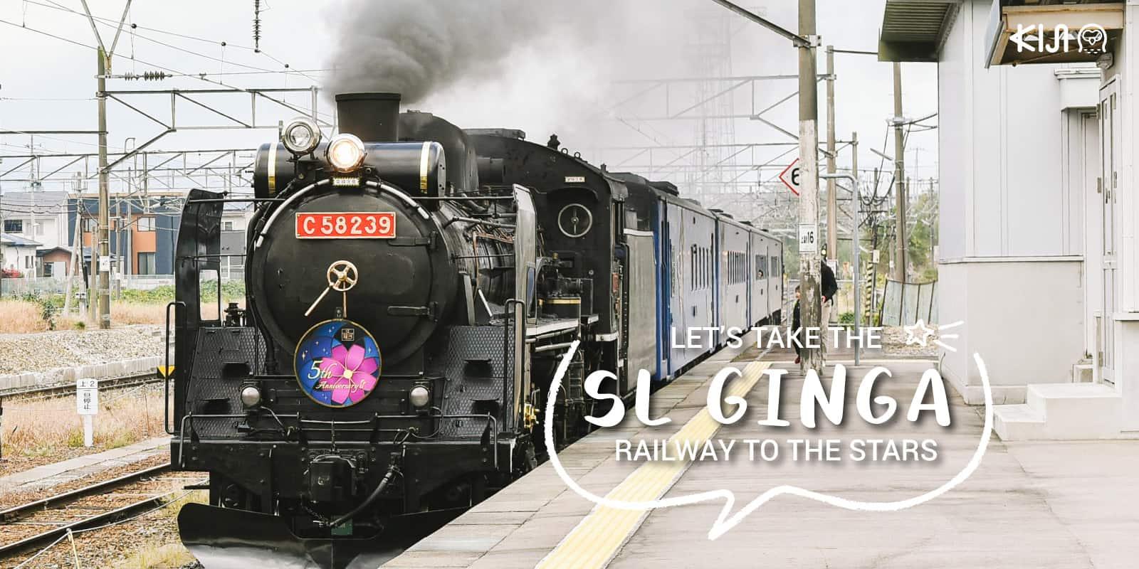 SL Ginga รถไฟหัวรถจักรโบราณในจ.อิวาเตะ โทโฮคุ